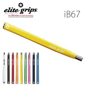 エリートグリップ パターグリップアイバランスシリーズ iB67i-Balance