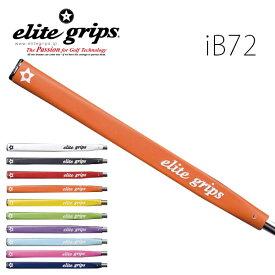 エリートグリップ アイバランスシリーズ パターグリップiB72 i-Balance