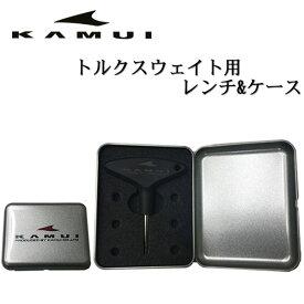 カムイ レンチ(星形用)&ケース T-20KAMUI WRENCH&CASE あす楽