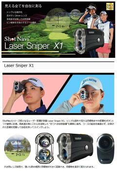 ショットナビレーザースナイパーX1ShotNaviLaserSniperX1レーザー距離計測器あす楽