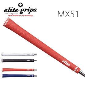 エリートグリップ グリップMX51 マグナムシリーズ