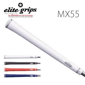 エリートグリップ MX55 マグナムシリーズ グリップ