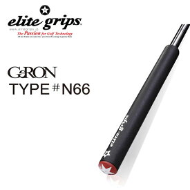 エリートグリップ パター グリップGeRON TYPE N66