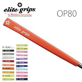 エリートグリップ OP80 パターグリップ
