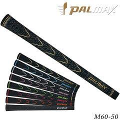 パルマックスグリップツアーウェーブ(M60-50)PALMAXTourWaveあす楽