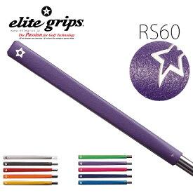 エリートグリップ パターグリップ RS60
