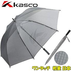 キャスコ 日傘 SBU-026軽量 メッシュ ワンタッチ あす楽