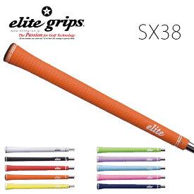エリートグリップ SX38 スタンダードシリーズ グリップ レディース