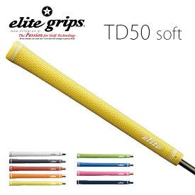 エリートグリップ グリップ TD50 ソフトツアードミネーター TD50soft