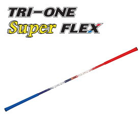 【練習器具】ロイヤルコレクショントライワン スーパー フレックスROYAL COLLECTION TRI-ONE Super FLEX素振り用 あす楽