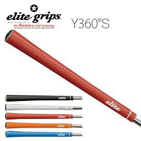 エリートグリップ グリップY360S 360°シームレスシリーズ