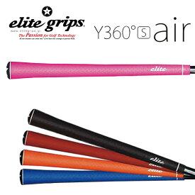 エリートグリップ Y360シームレスシリーズY360°s air グリップ