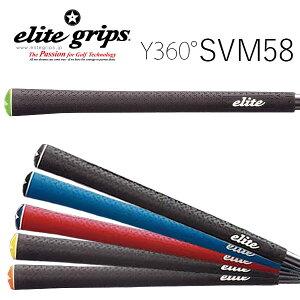 エリートグリップ Y360シームレスシリーズY360°SVM58 グリップ