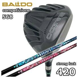 バルド(BALDO) COMPETIZIONE568ストロングラック 420ドライバー クライムオブエンジェルドリーミン(Dreamin`)シャフト
