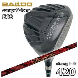 バルド(BALDO) COMPETIZIONE568ストロングラック 420ドライバー TRPX(ティーアールピーエックス)NEW Messenger(ニューメッセンジャー) シャフト