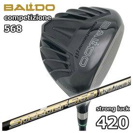 バルド(BALDO) COMPETIZIONE568ストロングラック 420ドライバー 藤倉スピーダーエボリューション4 シャフト