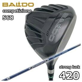 バルド(BALDO) COMPETIZIONE568ストロングラック 420ドライバー 三菱ケミカルディアマナBF シャフト
