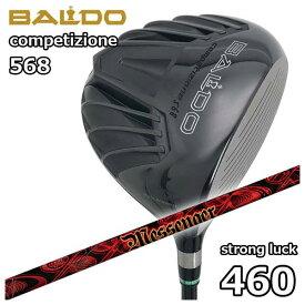 バルド(BALDO) COMPETIZIONE568ストロングラック 460ドライバー TRPX(ティーアールピーエックス)NEW Messenger(ニューメッセンジャー) シャフト