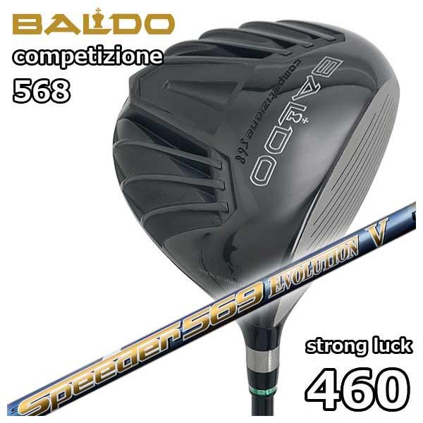 バルド(BALDO) COMPETIZIONE568ストロングラック 460ドライバー 藤倉スピーダーエボリューション5 シャフト