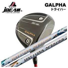 【特注カスタムクラブ】JBEAMGALPHA ジーアルファ ドライバー藤倉(Fujikura フジクラ)ジュエルライン(JEWEL LINE)デイトナスピーダー(DAYTONA Speeder)