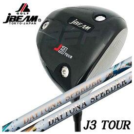 【特注カスタムクラブ】JBEAM(ジェイビーム)J3 TOUR ドライバー藤倉(Fujikura フジクラ)ジュエルライン(JEWEL LINE)デイトナスピーダー(DAYTONA Speeder)