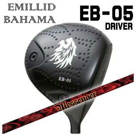 【特注カスタムクラブ】エミリッドバハマ EB-05 ドライバーTRPX(ティーアールピーエックス)NEW Messenger(ニューメッセンジャー) シャフト