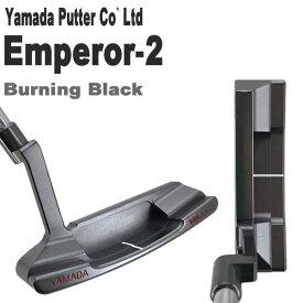 山田パター工房マシンミルドシリーズエンペラー2 バーニングブラック パターEmperor2 Burning Black