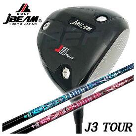 【特注カスタムクラブ】JBEAM(ジェイビーム)J3 TOUR ドライバー クライムオブエンジェルドリーミン(Dreamin`)シャフト