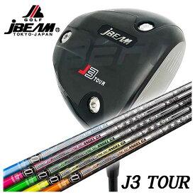 【特注カスタムクラブ】JBEAM(ジェイビーム)J3 TOUR ドライバー クライムオブエンジェルカリフォルニア(California) シャフト