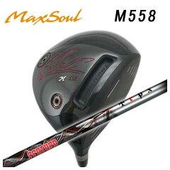 【特注カスタムクラブ】マックスソウルMaxSoulM558ドライバーTRPX(ティーアールピーエックス)Feather(フェザー)シャフト