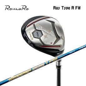 【特注カスタムクラブ】ロマロ ROMARORay Type R フェアウェイウッド藤倉 スピーダー エボリューション5 FWシャフト
