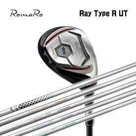 【特注カスタムクラブ】2017 ロマロ ROMARO Ray Type R UTシンカグラファイトLOOP ハイブリットシャフト