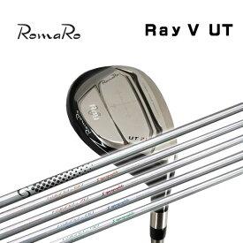 【特注カスタムクラブ】ロマロ ROMARO Ray V 16UTシンカグラファイトLOOP ハイブリットシャフト