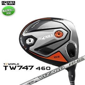 本間ゴルフ TOUR WORLD ツアーワールド TW747 460 ドライバー VIZARD FP シャフト 2019モデル 【高反発加工対応】