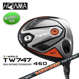 本間ゴルフ TOUR WORLD ツアーワールド TW747 460 ドライバー VIZARD for TW747 50 シャフト 2019モデル【高反発加工対応】