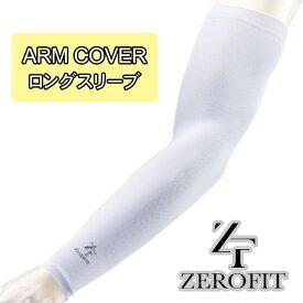 【大特価!】イオンスポーツ ゼロフィット アームカバー ロングスリーブZEROFIT ARM COVER ZACALA あす楽