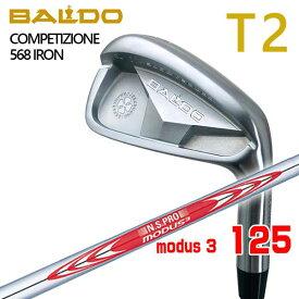 【特注カスタムクラブ】 バルド(BALDO) COMPETIZIONE568アイアン T2N.S.PROモーダス3 システム3 ツアー125 シャフト
