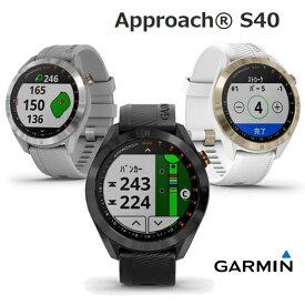 ガーミン アプローチ S40 キャスコ腕時計型 GPSゴルフナビ Approach S40 あす楽