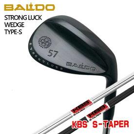【特注カスタムクラブ】 バルド(BALDO)STRONG LUCK ウェッジ TYPE-S KBS Sテーパー シャフト