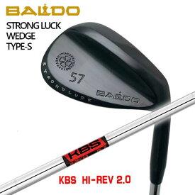 【特注カスタムクラブ】 バルド(BALDO)STRONG LUCK ウェッジ TYPE-SKBS ハイレブ2.0 HI-REV2.0 シャフト