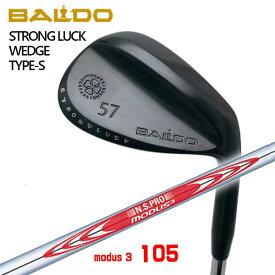【特注カスタムクラブ】 バルド(BALDO)STRONG LUCK ウェッジ TYPE-SN.S.PRO モーダス3 105 シャフト