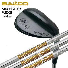 【特注カスタムクラブ】 バルド(BALDO)STRONG LUCK ウェッジ TYPE-Sトゥルーテンパー ダイナミックゴールド95・105・120 シャフト