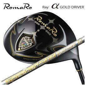 【特注カスタムクラブ】ロマロ Romaro 高反発モデルRay アルファ ゴールド ドライバー藤倉 フジクラスピーダーエボリューション6 シャフト