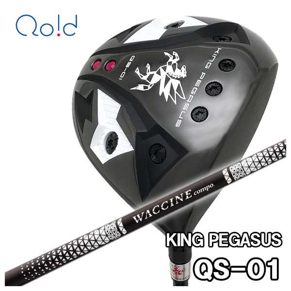 【特注カスタムクラブ】クオイドゴルフ Qoid-golfキングペガサス KING PEGASUSQS-01 ドライバーグラビティワクチンコンポGR450Vシャフト