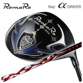 【特注カスタムクラブ】ロマロ RomaroRay アルファ ドライバーTRPX(ティーアールピーエックス)Air(エアー) シャフト