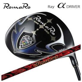 【特注カスタムクラブ】ロマロ RomaroRay アルファ ドライバーTRPX(ティーアールピーエックス)NEW Messenger(ニューメッセンジャー) シャフト