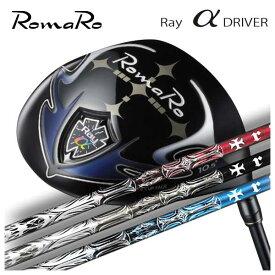 【特注カスタムクラブ】ロマロ RomaroRay アルファ ドライバーTRPX(ティーアールピーエックス)T-SERIES(ティーシリーズ)シャフト