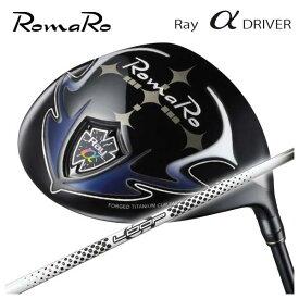 【特注カスタムクラブ】ロマロ RomaroRay アルファ ドライバーシンカグラファイトLOOPプロトタイプ HDシャフト