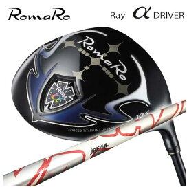 【特注カスタムクラブ】ロマロ RomaroRay アルファ ドライバーJBEAM ZY-YAMAZAKI (白)シャフト