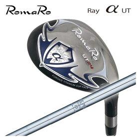 【特注カスタムクラブ】ロマロ RomaroRay アルファ ユーティリティN.S.PRO 950GHシャフト